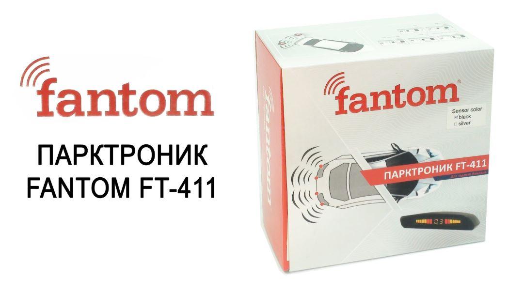 Парктроник Fantom-FT-411